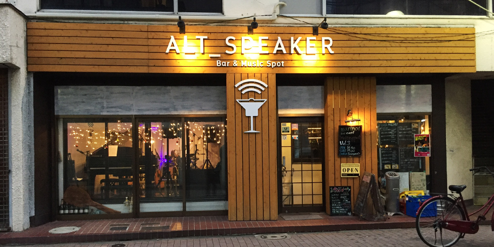 東中野ALT_SPEAKER