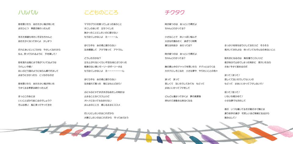 fiction - 砂川満美