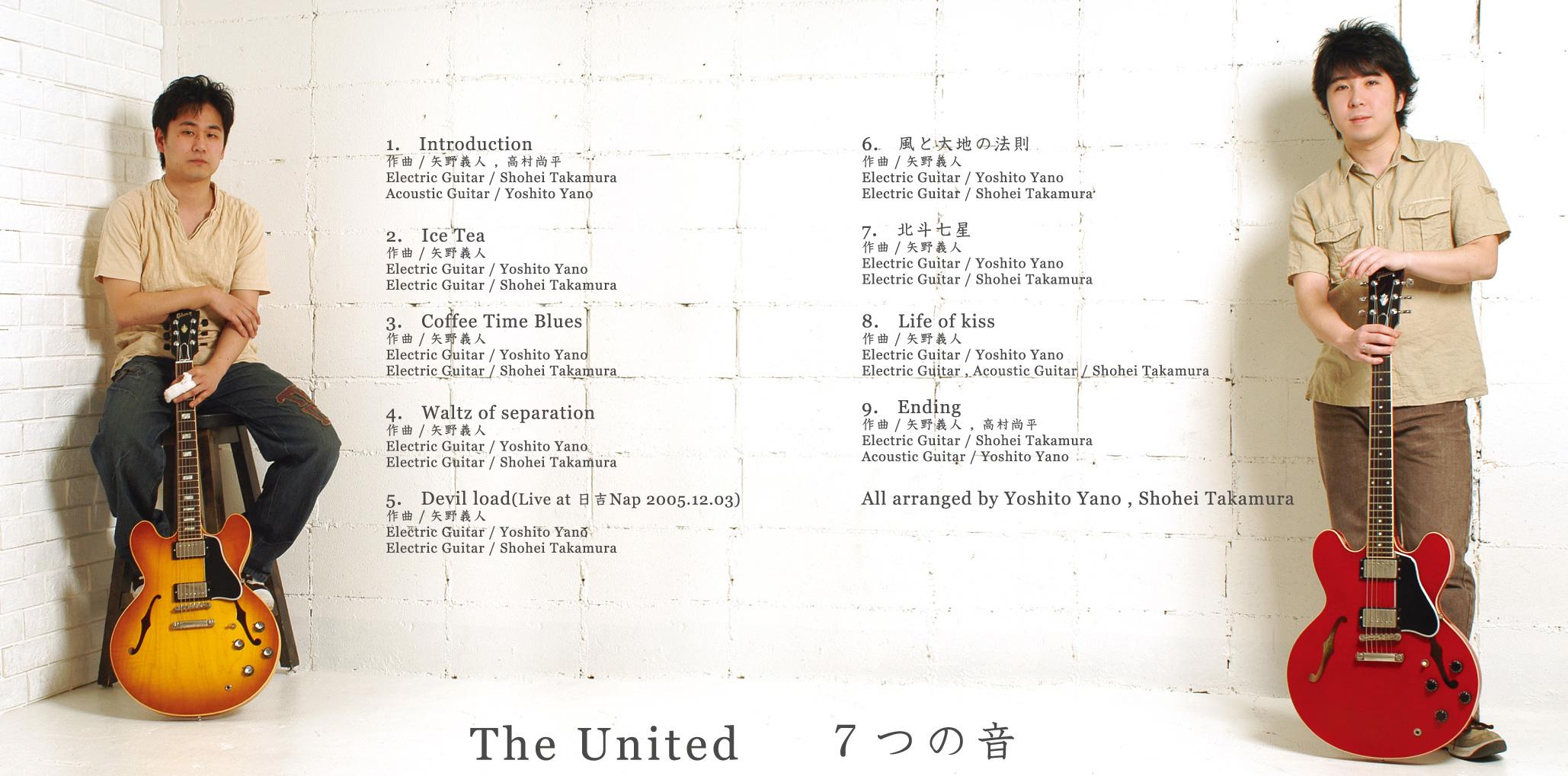 7つの音 - The United