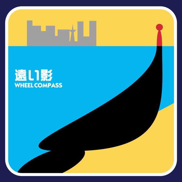 遠い影 – WHEEL COMPASS
