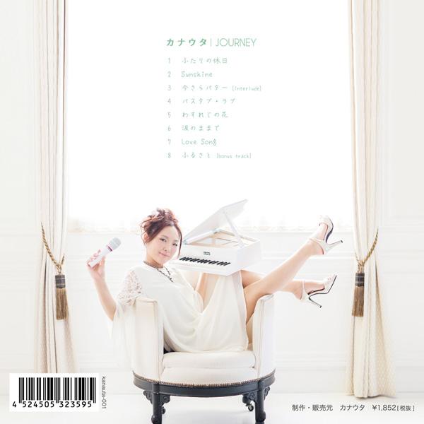 カナウタ | JOURNEY - 奏子