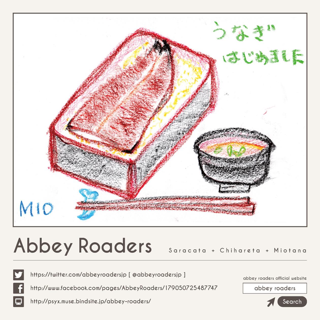 Abbey Roaders ライブフライヤー