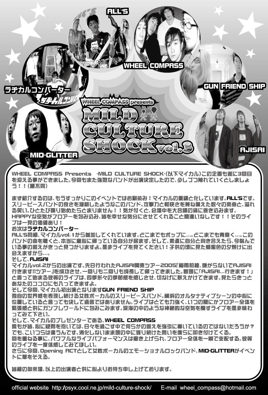MILD CULTURE SHOCK vol.3 イベントフライヤー