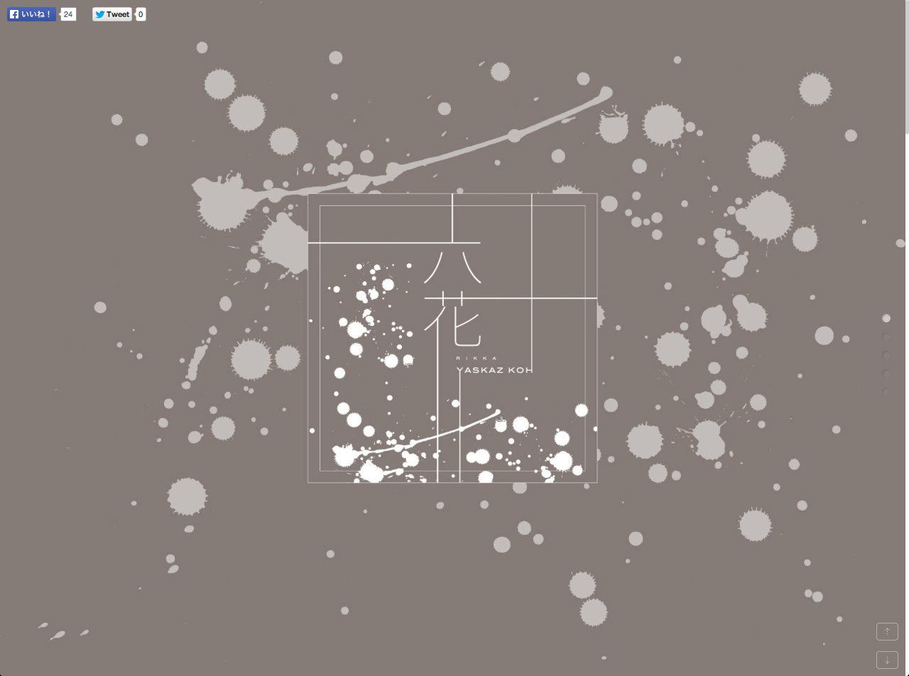 『六花』ジャケットサイト