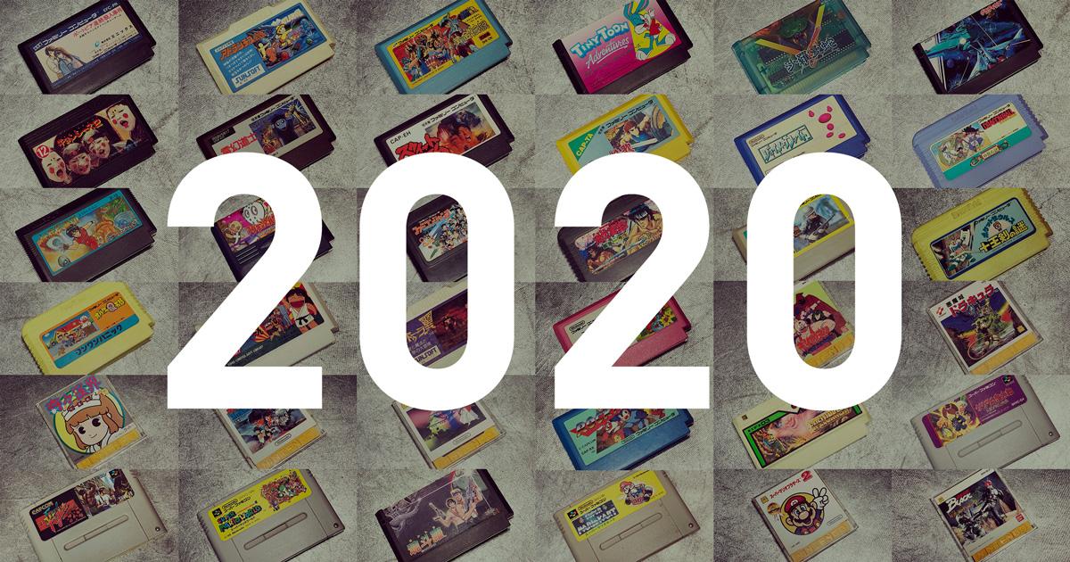 洪 泰和は2020年のレトロゲームを振り返る