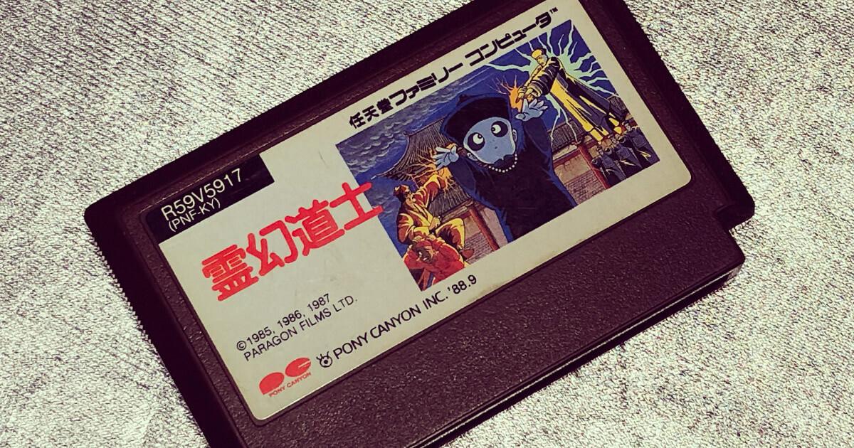 霊幻道士[ファミリーコンピュータ-ポニーキャニオン-1988]