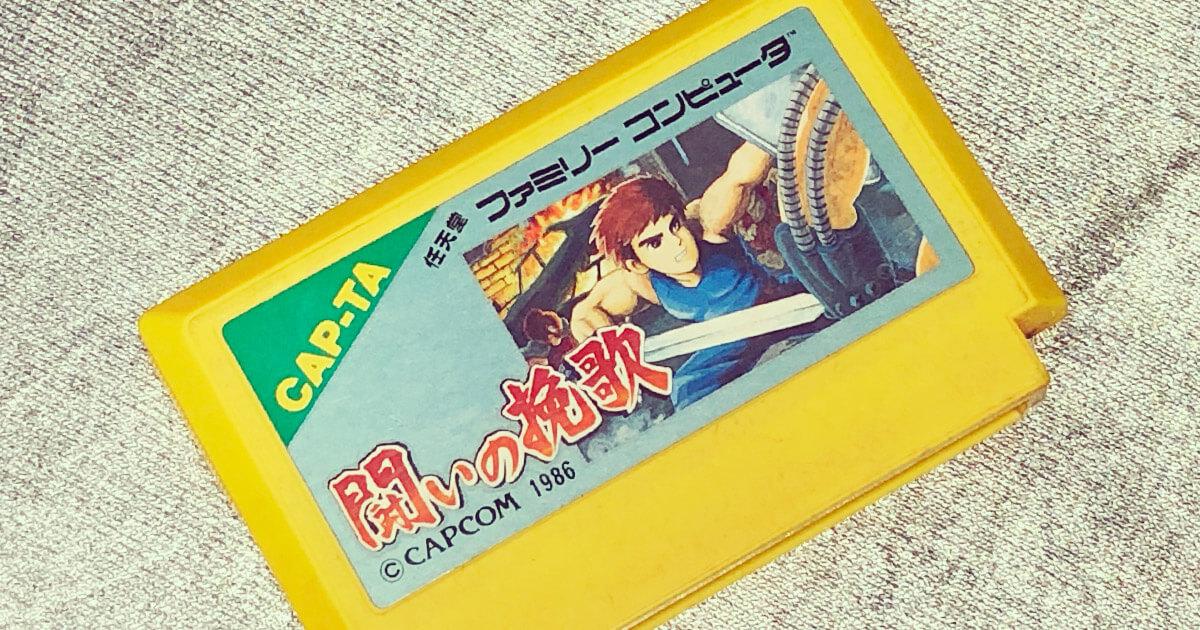 闘いの挽歌[ファミリーコンピュータ-カプコン-1986]