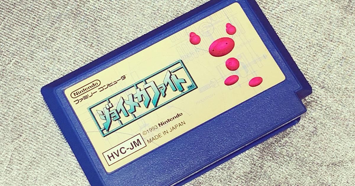 ジョイメカファイト[ファミリーコンピュータ-任天堂-1993]