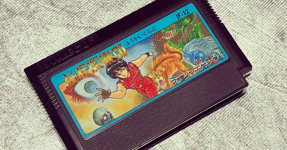 妖怪倶楽部[ファミリーコンピュータ-ジャレコ-1987]