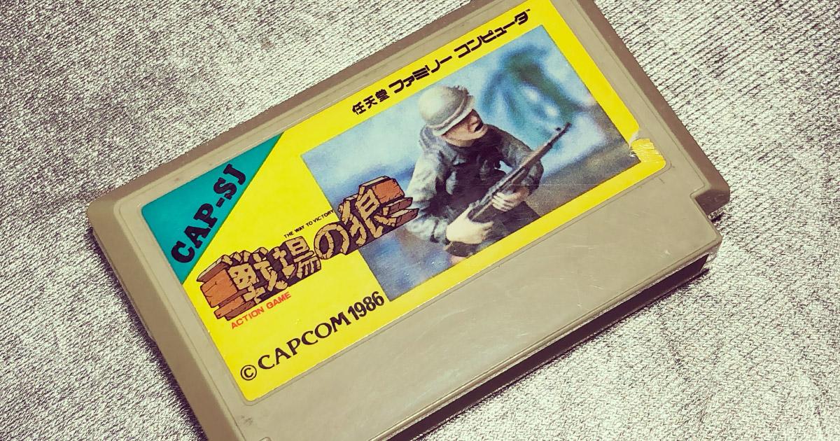 戦場の狼[ファミリーコンピュータ-カプコン-1986]