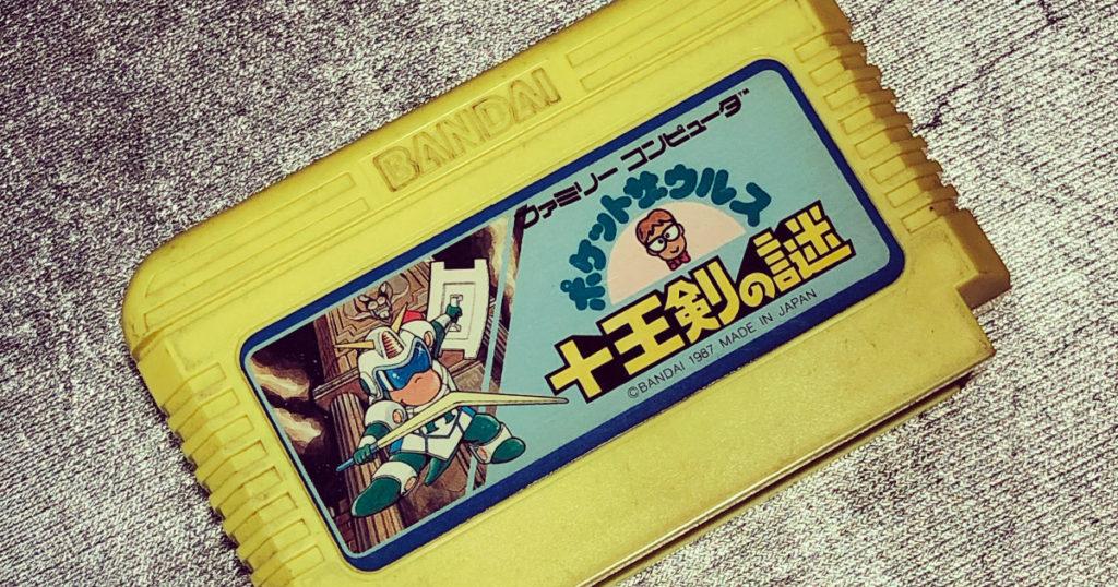 ポケットザウルス 十王剣の謎[ファミリーコンピュータ-バンダイ-1987]