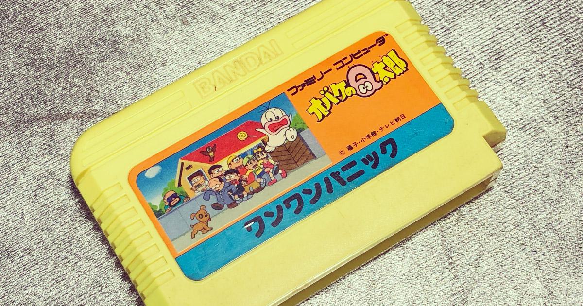 オバケのQ太郎 ワンワンパニック[ファミリーコンピュータ-バンダイ-1985]