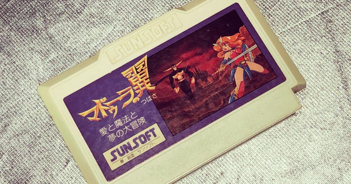 マドゥーラの翼[ファミリーコンピュータ-サン電子-1986]