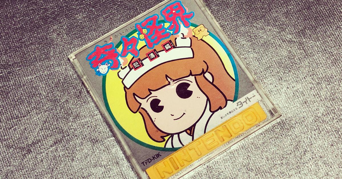 奇々怪界 怒涛編[ファミリーコンピュータ-タイトー-1987]