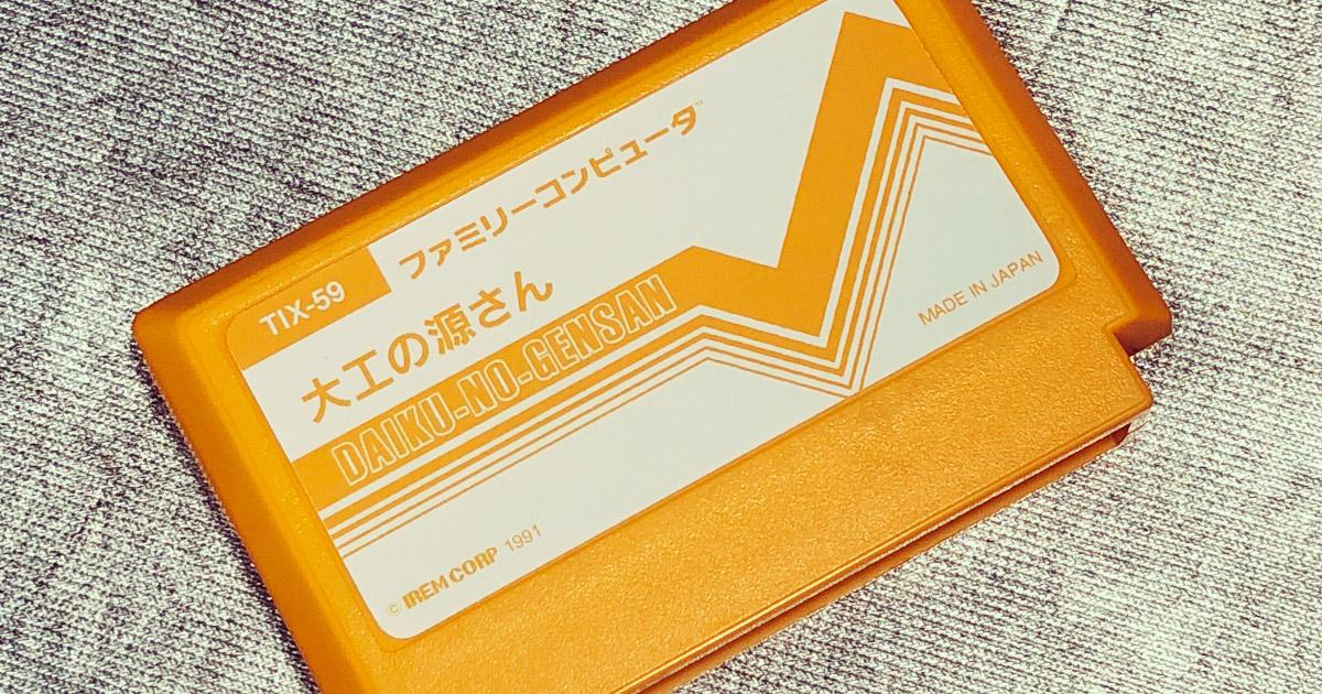 大工の源さん[ファミリーコンピュータ-アイレム-1991]