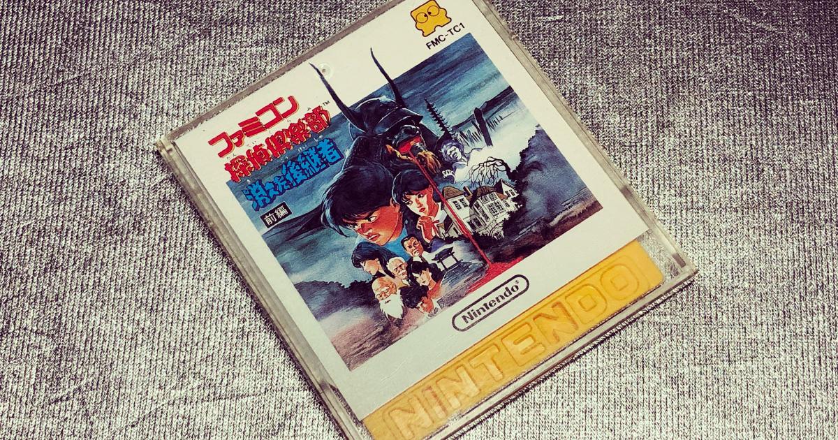 ファミコン探偵倶楽部 消えた後継者[前編][ファミリーコンピュータ-任天堂-1988]