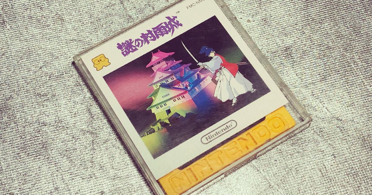 謎の村雨城[ファミリーコンピュータ-任天堂-1986]
