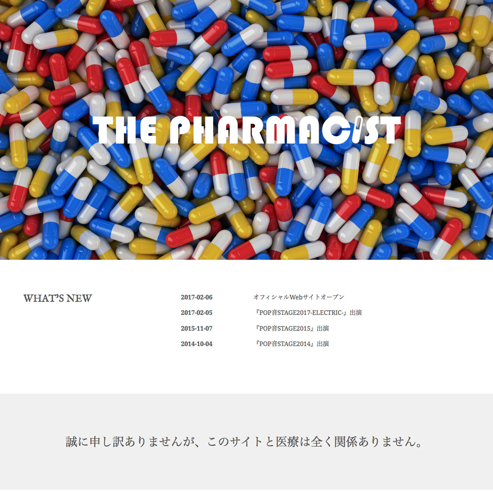 THE PHARMACiST オフィシャルサイト